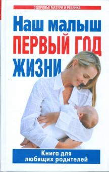 Наш малыш - первый год жизни. Книга для любящих родителей