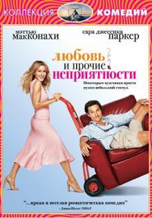 Любовь и прочие неприятности (DVD)
