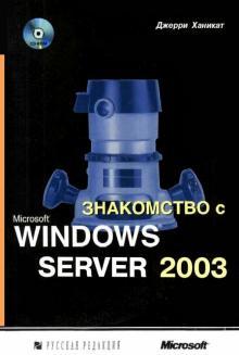 Знакомство с Microsoft Windows Server 2003 (+CD)