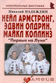 """Нейл Армстронг, Эдвин Олдрин, Майкл Коллинз: """"Первые на Луне"""""""