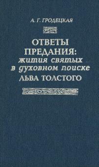 Ответы предания: жития святых в духовном поиске Льва Толстого