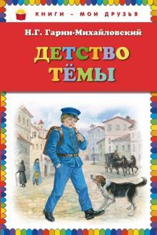 Детство Темы
