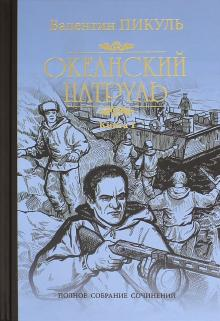 Океанский патруль. Роман в 2-х книгах. Книга 1. Аскольдовцы