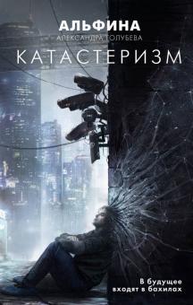 Катастеризм - Александра Голубева