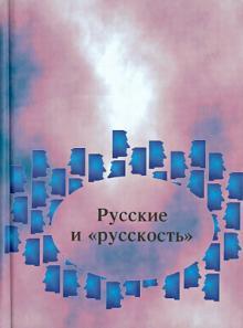 """Русские и """"русскость"""": Лингво-культурологические этюды"""