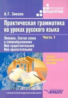 Практическая грамматика на уроках русского языка. 4-7 класс. Часть 1. Лексика. Состав слова