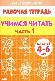 Учимся читать. Рабочая тетрадь для детей 4-6 лет. В 2-х частях. Часть 1