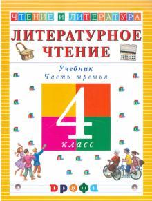 Литературное чтение. Чтение и литература. 4 класс. В 3-х частях. Часть 3. Учебник