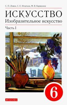 Изобразительное искусство. 6 класс. Учебное пособие. В 2-х частях. Часть 1