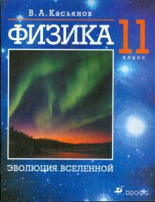 """Физика. 11 класс. Эволюция Вселенной. Дополнит. главы к учебнику В. А. Касьянова """"Физика. 11 кл."""""""