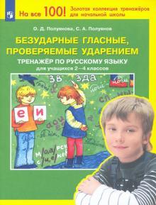 Безударные гласные, проверяемые ударением. Тренажер по русскому языку для учащихся 2-4 классов. ФГОС