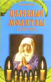 Целебные молитвы - И. Смирнова