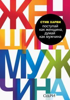 Психология М & Ж (обложка)