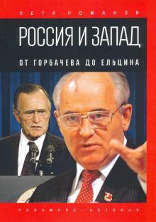 Россия и Запад. От Горбачева до Ельцина