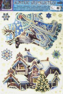 """Новогодние украшения на окна """"Новогодний терем"""" (Н-10961)"""