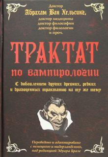 Трактат по вампирологии доктора Абрахама Ван Хельсинга, доктора медицины, доктора философии