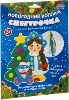 "Набор для творчества ""Новогодний коллаж. Снегурочка"" (ВВ3075)"