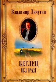 Собрание сочинений в 12-ти томах. Беглец из рая