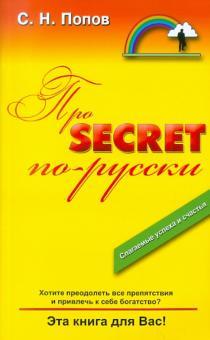 Про Secret ... по-русски!