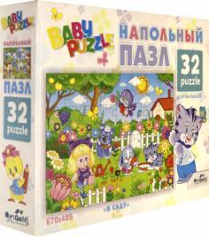 """Пазл напольный """"В саду"""" (04535)"""