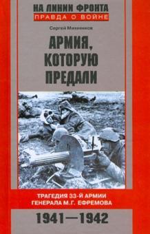 Армия которую предали. Трагедия 33-й армии генерала М.Г.Ефремова. 1941-1942